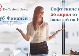 Taxback group, FInance Club - UE Varna